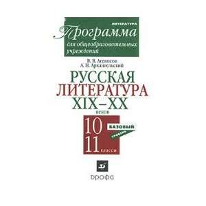 lit ra XIX XX. 10 11kl Baz. ur. [Program] / Russkaya lit ra XIX