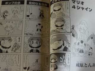 Super Mario Sunshine 4koma Manga kingdom Nintendo Book OOP