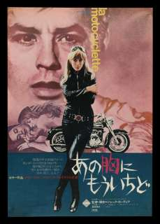 GIRL ON A MOTORCYCLE * JAPANESE MOVIE POSTER 1968 BIKER LEATHER ROCKER