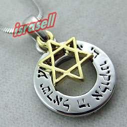 SHEMA ISRAEL NECKLACE + STAR OF DAVID Shma Yisroel Gift