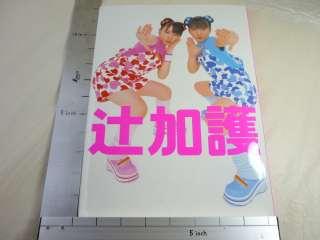 NOZOMI TSUJI + AI KAGO Japanese Book Idol Photograph *