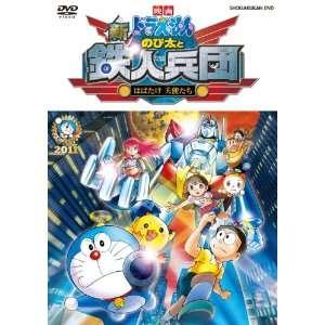Doraemon   Movie Shin.Nobita To Tetsujin Heidan Habatake Tenshi Tachi