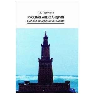 Russkaya Aleksandriya: Sudby emigratsii v Egipte