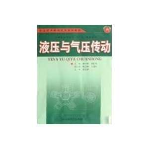 Hydraulic and Pneumatic Transmission (9787533738044) CHAO