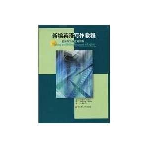 Tutorials (9787561772881): [ RUI DIAN ] LUN NA TE * BI YUE KE: Books