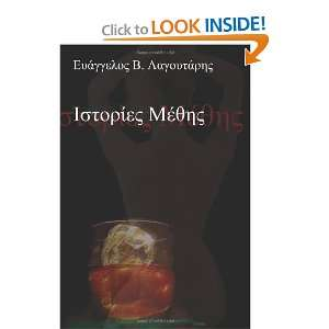 Istories Methis (Greek Edition): Evangelos Lagoutaris: 9781446177884