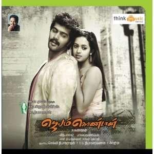 Jeyam Kondaam: Vidhyasagar: Music