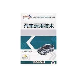 automotive use of technology (9787111261186) ZHAO YING XUN Books