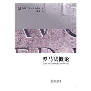 Introduction to Roman Law (9787511806208) BA LI ?NI GU LA SI Books