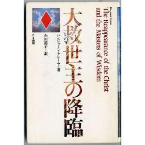 Edition] (9784884810825): Benjamin Creme, Michiko Ishikawa: Books