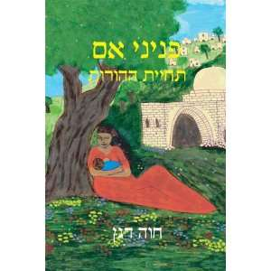 Mothers Pearls: The Revival of Parenthood (Hebrew Edition