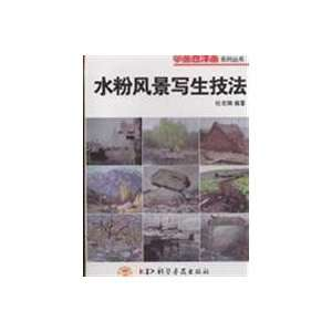 Gouache Landscape Painting Techniques (Paperback