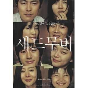 , Lee Ki Woo, Son Tae Yeong, Yum Jung Ah, Kwon Jong Gwan Movies & TV