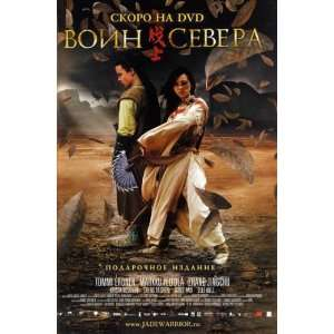 Jade Warrior Poster Movie Russian 27x40: Home & Kitchen