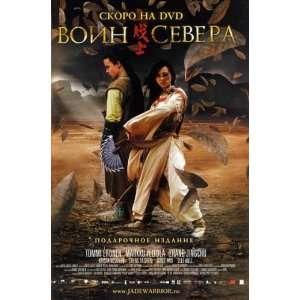 Jade Warrior Poster Movie Russian 27x40: Home & Kitchen