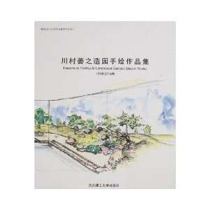 Kawamura good work of hand painted garden set (paperback): CHUAN CUN